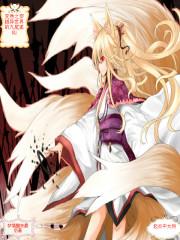 变身之穿越异世界的九尾狐仙